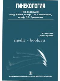 Гинекология: учебник