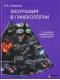 Эхография в гинекологии