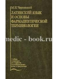 Латинский язык и основы фармацевтической терминологии