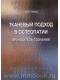 Тканевый подход в остеопатии. Книга 2. Врачеватель сознания. Руководство для врачей.