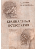 Краниальная остеопатия. Руководство для врачей.