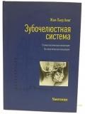 Зубочелюстная система. Стоматологическая концепция. Остеопатическая концепция