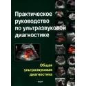 Практическое руководство по ультразвуковой диагностике. Общая ультразвуковая диагностика.