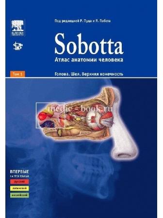 Атлас анатомии человека. Т.1 Голова. Шея. Верхняя конечность