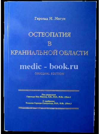 Остеопатия в краниальной области