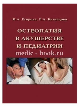 Остеопатия в акушерстве и педиатрии