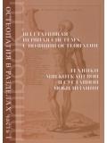 Остеопатия в разделах Часть 1. Вегетативная нервная система с позиции остеопатии.