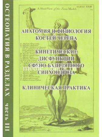 Остеопатия в разделах. Часть 3.  Анатомия и физиология костей черепа.