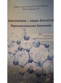 Эпигенетика-новая биология. Функциональная биохимия