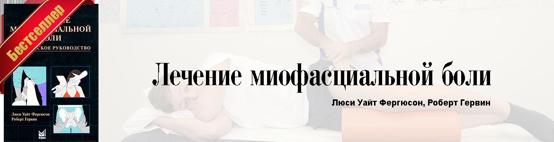 Лечение миофасциальной боли